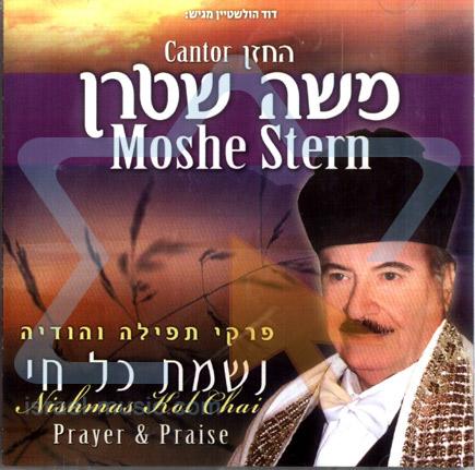 Nishmas Kol Chai Por Cantor Moshe Stern