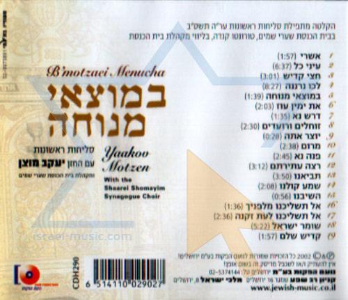 B'motzaei Menucha by Cantor Yaakov Motzen