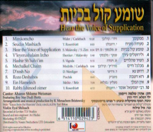 Hear the Voice of Supplication by Cantor Aharon Shlomo Weisman