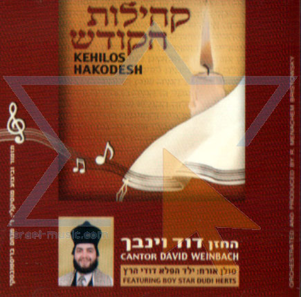 Kehilos Hakodesh by Cantor David Weinbach