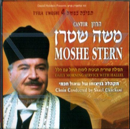 T'fila L'moshe 4 Par Cantor Moshe Stern