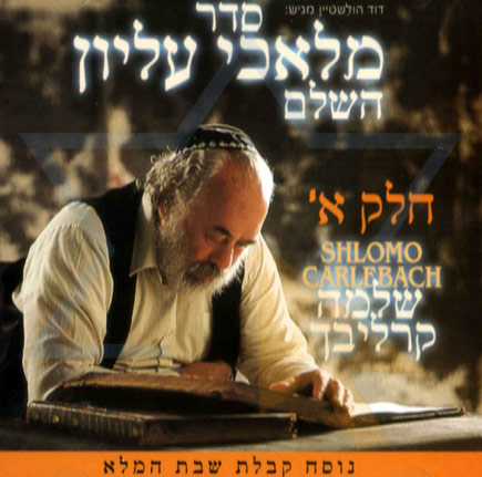Seder Malachi Elion Part 1 Di Shlomo Carlebach