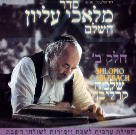 Seder Malachi Elion Part 2 by Shlomo Carlebach