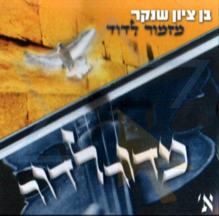 Mizmor L'Dovid by Ben Zion Shenker