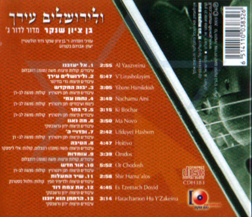 V'Lirusholayim by Ben Zion Shenker