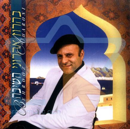 The Return by Behrooz Aharoni