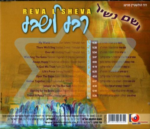 Vesham Nashir by Reva L'sheva