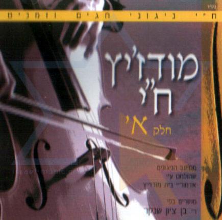 Moz'ditz Chai - Part 1 by Ben Zion Shenker