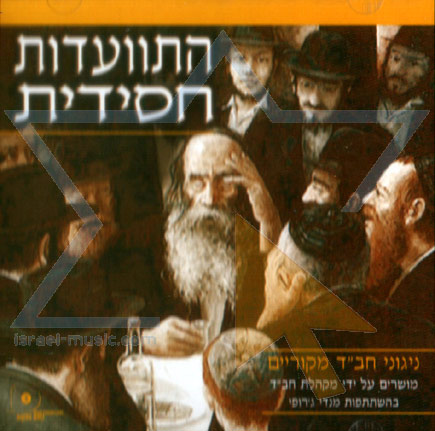Chassidic Gathering 1 - The Chabad Choir