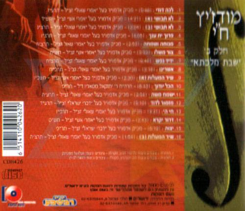 Moz'ditz Chai - Part 2 by Ben Zion Shenker