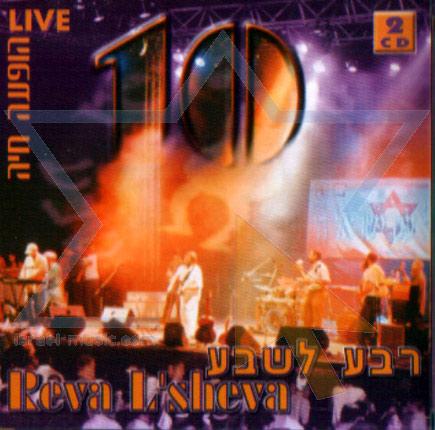 Live by Reva L'sheva
