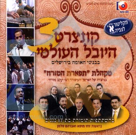 The 3rd World Jubilee Concert - Part 1/For PC Par Various