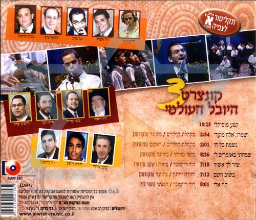 קונצרט היובל העולמי 3 - חלק א' - אמנים שונים