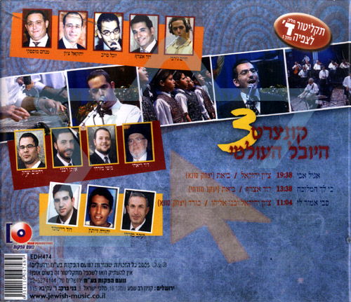 The 3rd World Jubilee Concert - Part 4/For PC Par Various