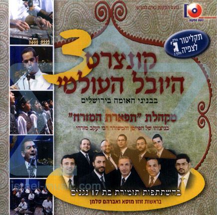 The 3rd World Jubilee Concert - Part 3/For PC Par Various