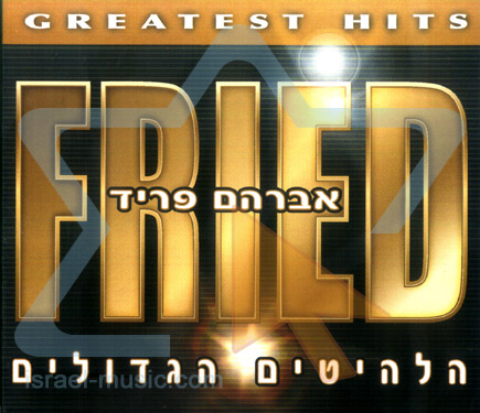 Greatest Hits Par Avraham Fried