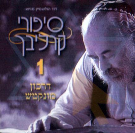 Shlomo's Greatest Stories 1 - Hebrew के द्वारा Shlomo Carlebach