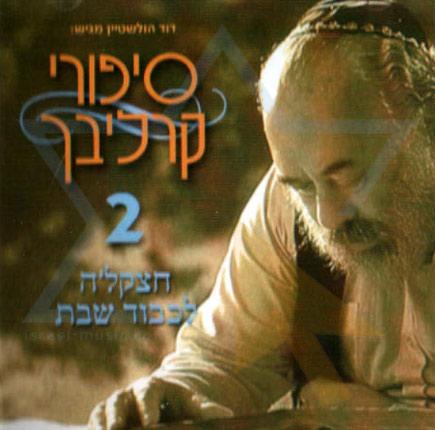 Shlomo's Greatest Stories 2 - Hebrew के द्वारा Shlomo Carlebach