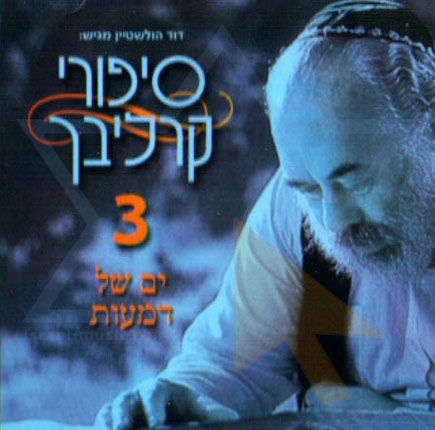 Shlomo's Greatest Stories 3 - Hebrew Di Shlomo Carlebach
