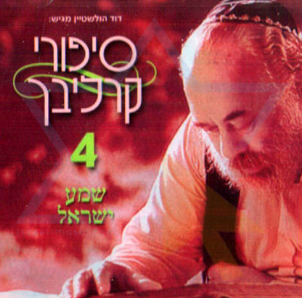 Shlomo's Greatest Stories 4 - Hebrew Di Shlomo Carlebach
