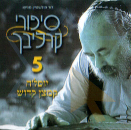 Shlomo's Greatest Stories 5 - Hebrew Di Shlomo Carlebach