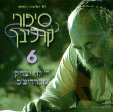 Shlomo's Greatest Stories 6 - Hebrew Di Shlomo Carlebach