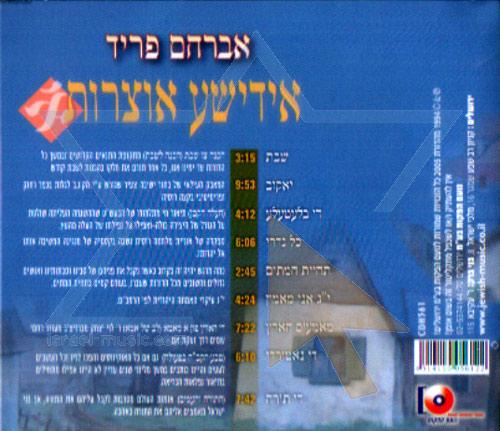 Yiddish Gems - Part 1 by Avraham Fried