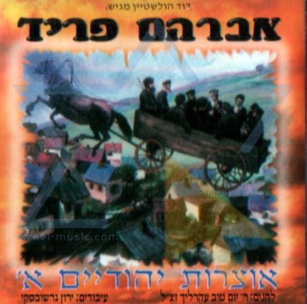 Jewish Treasurs - Part 1 by Avraham Fried