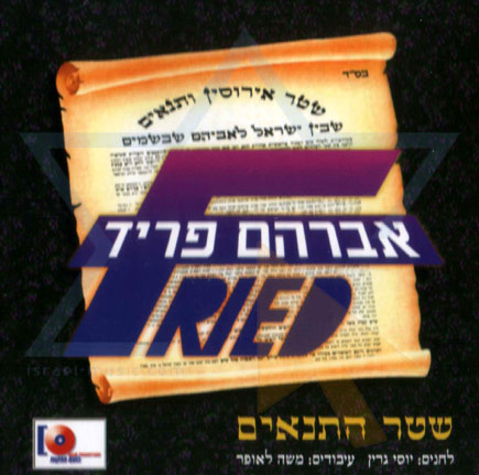 Shtar Hatanaim by Avraham Fried