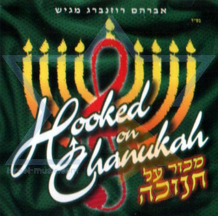 Hooked on Hanukkah by Tzlil Va'Zemer Boys Choir