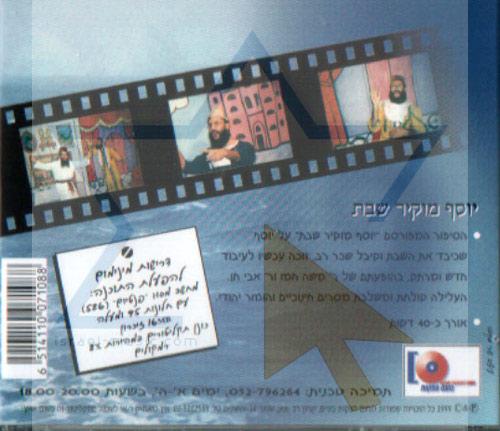 Yosef Mokir Shabat by Various