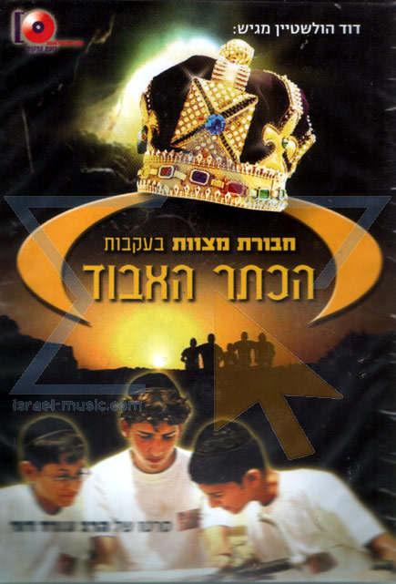 The Mitzvot Group After the Lost Crown - DVD Di Various