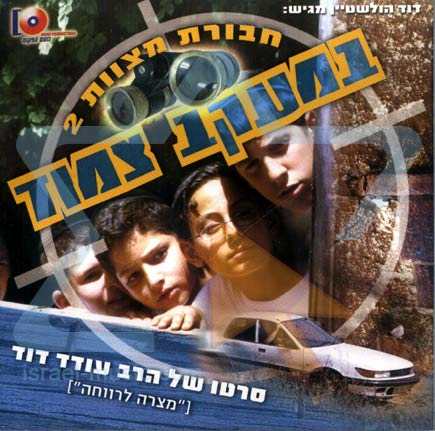 The Mitzvot Group 2 - Close Watch by Various