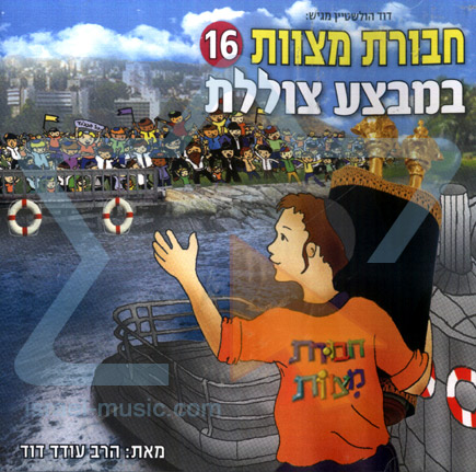 The Mitzvot Group 16 - Operation Submarine Par Various