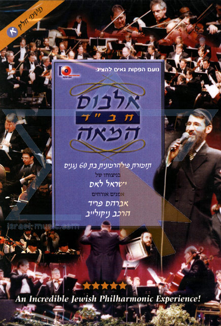 The Chabad Century Album - Part 1 by Avraham Fried