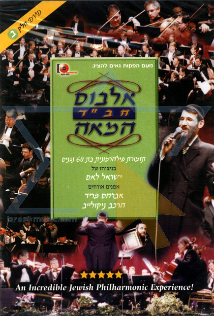 The Chabad Century Album - Part 2 by Avraham Fried