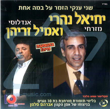Live Show - Oriental  Andaluse / Part 1 Di Cantor Yechiel Nahari