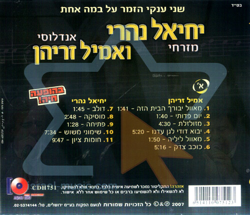 Live Show - Oriental  Andaluse / Part 1 by Cantor Yechiel Nahari