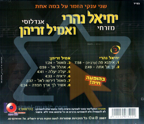 Live Show - Oriental  Andaluse / Part 2 by Cantor Yechiel Nahari