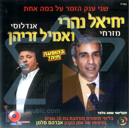 Live Show - Oriental  Andaluse / Part 3 by Cantor Yechiel Nahari