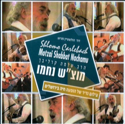 Motzai Shabbat Nachamu لـ Shlomo Carlebach