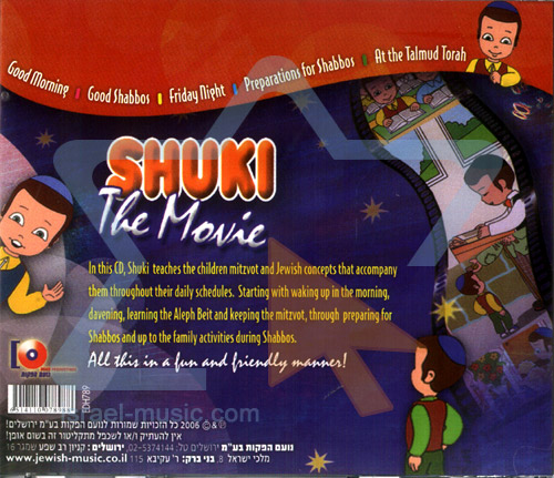 Shuki - The Movie - English Version के द्वारा Various