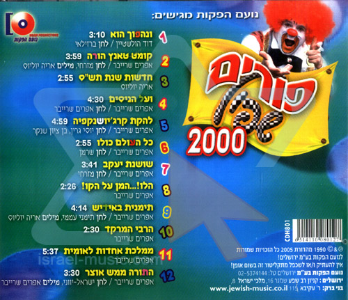 Purim Shpil 2000 by Various