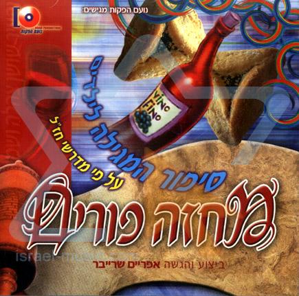 Purim Show by Efraim Shreiber