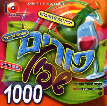 Purim Shpil 1000 by Various