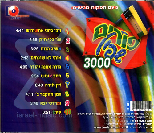Purim Shpil 3000 by Efraim Shreiber