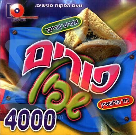 Purim Shpil 4000 by Efraim Shreiber
