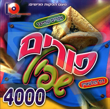 Purim Shpil 4000 لـ Efraim Shreiber