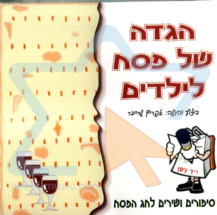 Passover Hagaddah for Children Par Efraim Shreiber