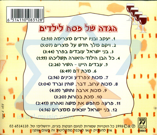 Passover Hagaddah for Children by Efraim Shreiber